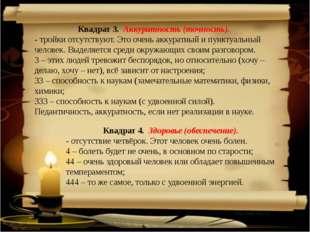 http://aida.ucoz.ru Квадрат 3. Аккуратность (точность). - тройки отсутствуют