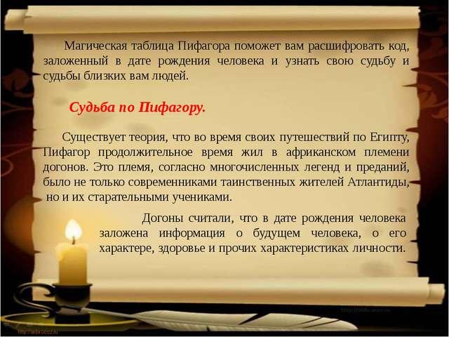 Магическая таблица Пифагора поможет вам расшифровать код, заложенный в дате...