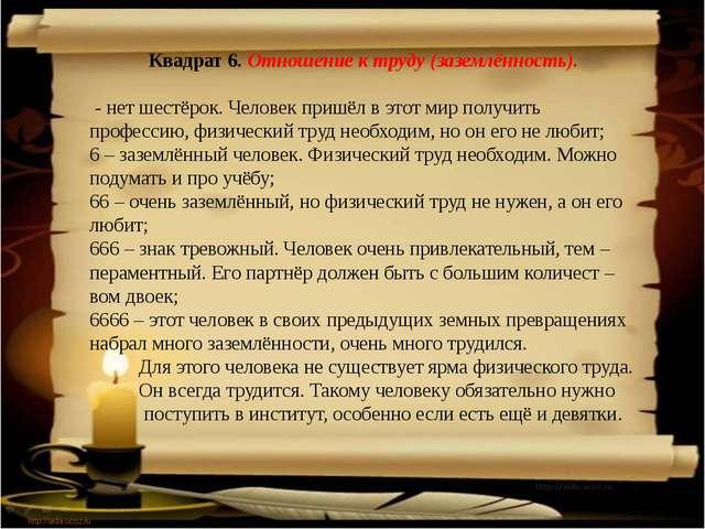 http://aida.ucoz.ru Квадрат 6. Отношение к труду (заземлённость). - нет шест...