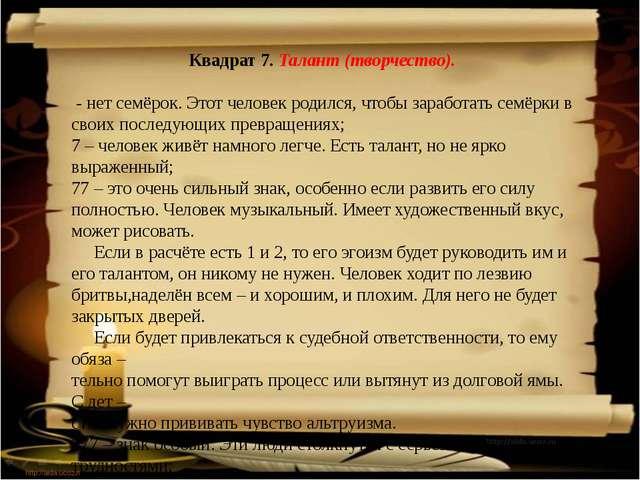 http://aida.ucoz.ru Квадрат 7. Талант (творчество). - нет семёрок. Этот чело...