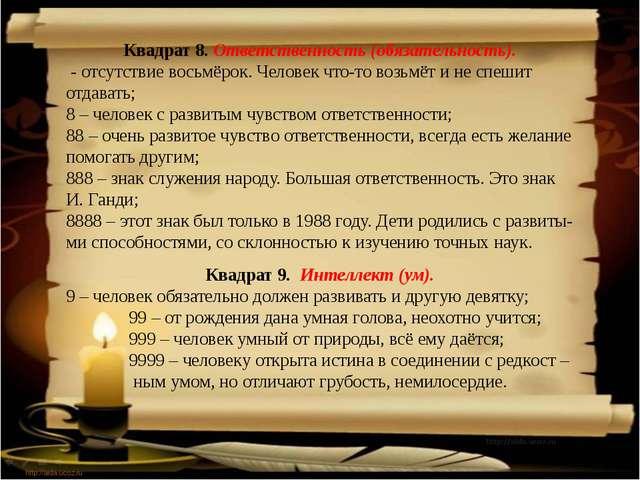 http://aida.ucoz.ru Квадрат 8. Ответственность (обязательность). - отсутстви...