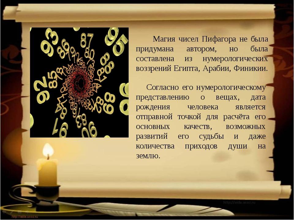 http://aida.ucoz.ru Магия чисел Пифагора не была придумана автором, но была...