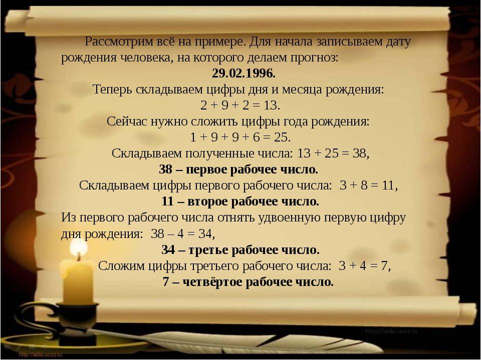 http://aida.ucoz.ru Рассмотрим всё на примере. Для начала записываем дату ро...