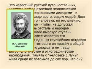 Это известный русский путешественник, которого всегда отличало человеческое