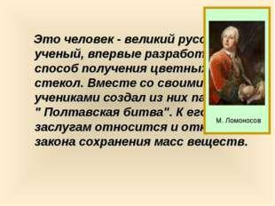 Это человек - великий русский ученый, впервые разработал способ получения цв