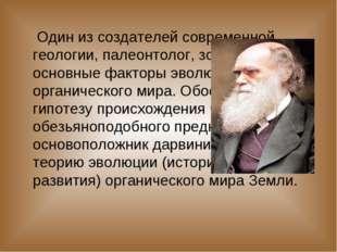 Один из создателей современной геологии, палеонтолог, зоолог. Вскрыл основны