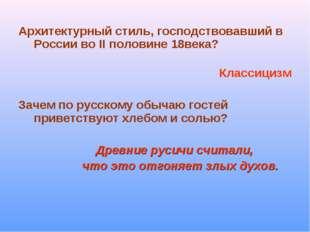Архитектурный стиль, господствовавший в России во II половине 18века? Класси