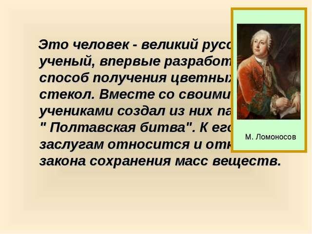 Это человек - великий русский ученый, впервые разработал способ получения цв...