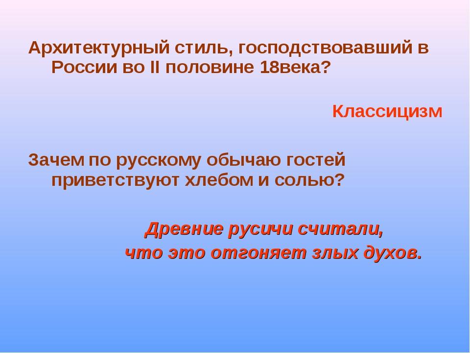 Архитектурный стиль, господствовавший в России во II половине 18века? Класси...