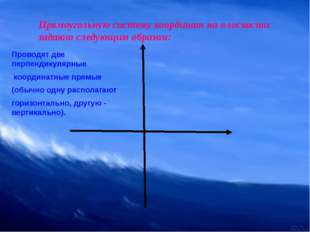 Прямоугольную систему координат на плоскости задают следующим образом: Провод