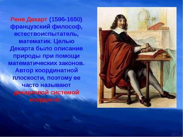 Рене Декарт (1596-1650) французский философ, естествоиспытатель, математик....