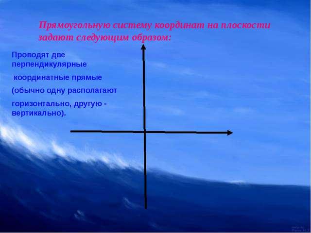 Прямоугольную систему координат на плоскости задают следующим образом: Провод...