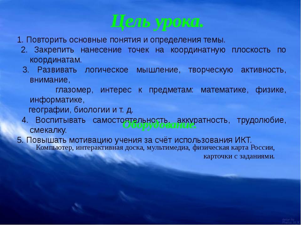 Цель урока. 1. Повторить основные понятия и определения темы. 2. Закрепить н...
