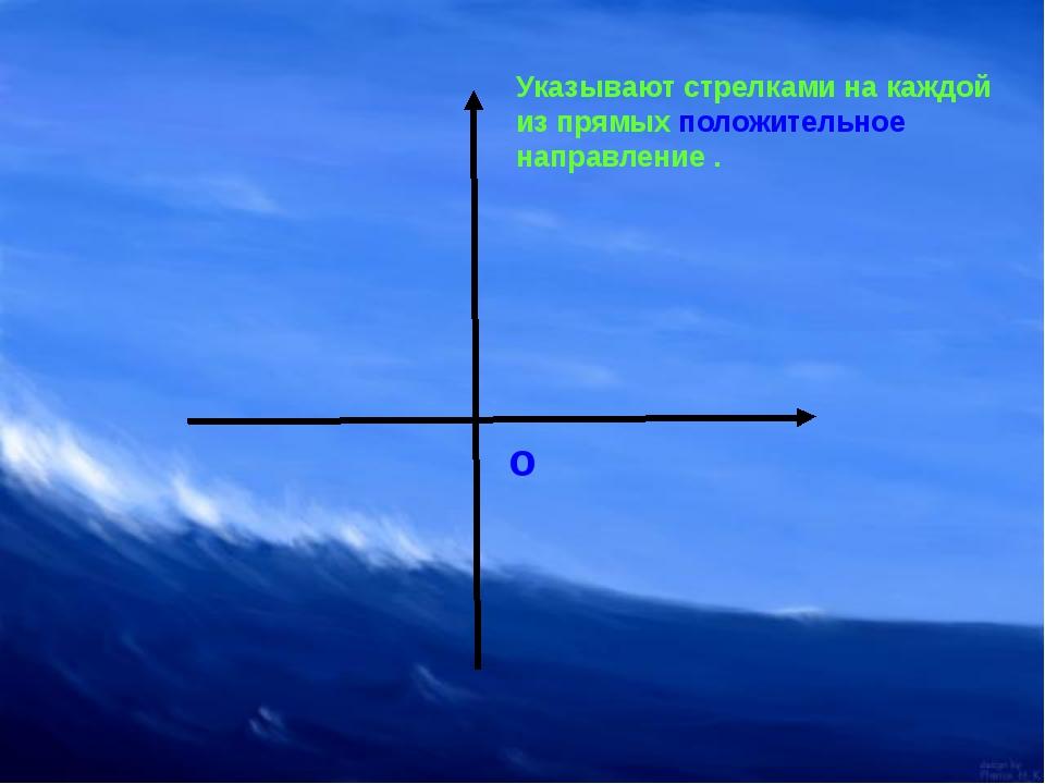 о Указывают стрелками на каждой из прямых положительное направление .