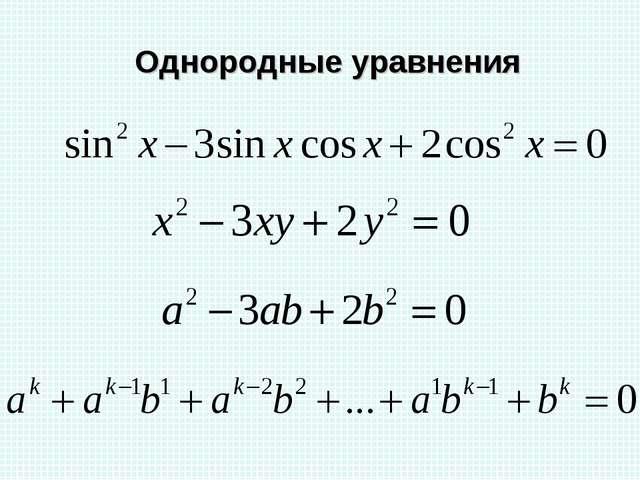 Однородные уравнения