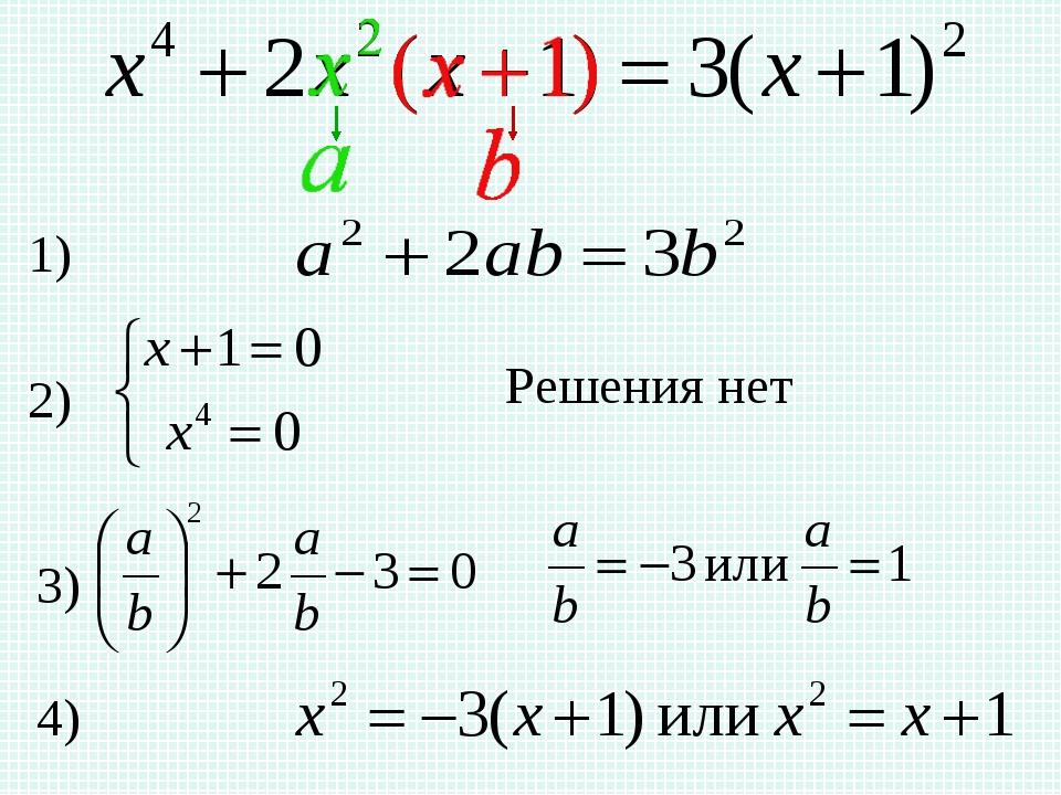 Решения нет 1) 2) 3) 4)