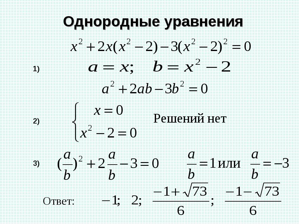 1) 2) Ответ: Однородные уравнения 3)