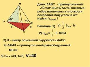 A M B C 6 8 3) H – центр описанной окружности ∆ABC H 450 450 4) ∆AMH – прямоу