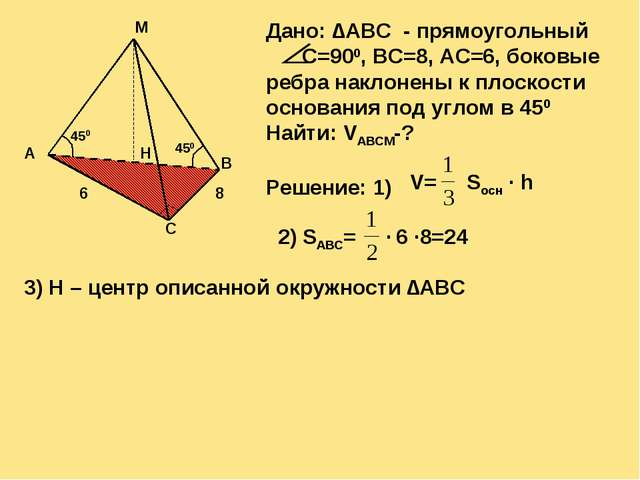 A M B C 6 8 3) H – центр описанной окружности ∆ABC H 450 450