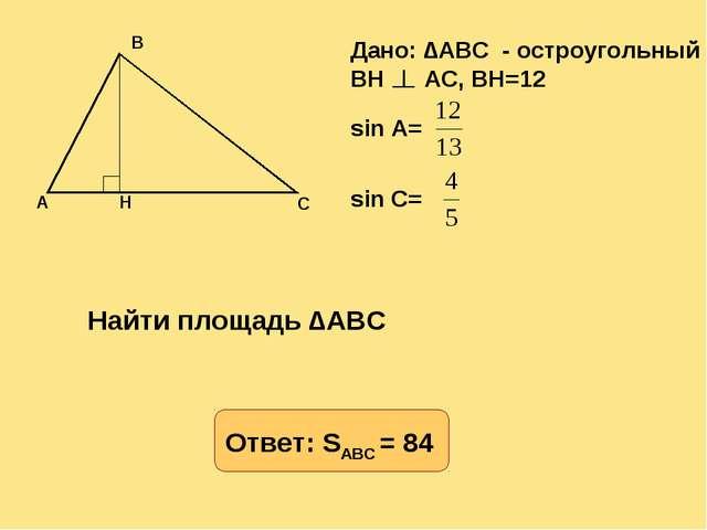 Дано: ∆ABC - остроугольный BH AC, BH=12 sin A= sin C= Найти площадь ∆ABC Отве...