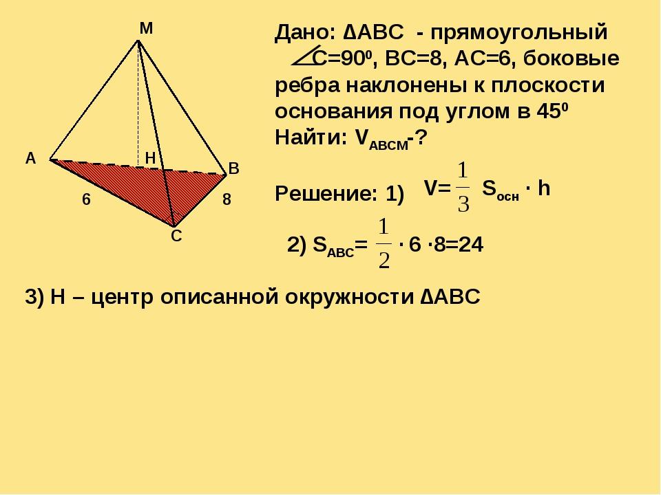A M B C 6 8 3) H – центр описанной окружности ∆ABC H