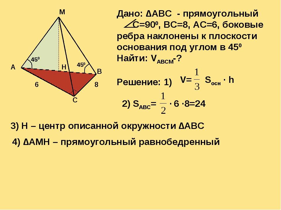 A M B C 6 8 3) H – центр описанной окружности ∆ABC H 450 450 4) ∆AMH – прямоу...