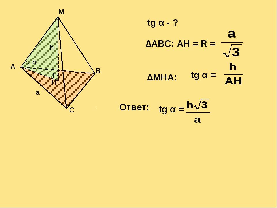 A M B C H a h α tg α - ?