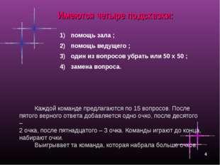 * Имеются четыре подсказки: помощь зала ; помощь ведущего ; один из вопросов