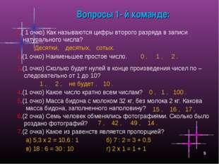 * Вопросы 1- й команде: 1.( 1 очко) Как называются цифры второго разряда в за