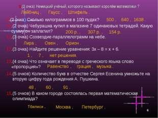 6 8.(2 очка) Немецкий учёный, которого называют королём математики ? Лейбниц
