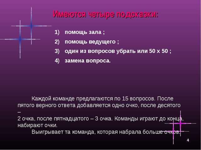 * Имеются четыре подсказки: помощь зала ; помощь ведущего ; один из вопросов...