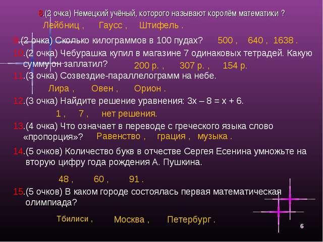 6 8.(2 очка) Немецкий учёный, которого называют королём математики ? Лейбниц...