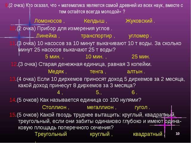 * 9.(2 очка) Кто сказал, что « математика является самой древней из всех наук...