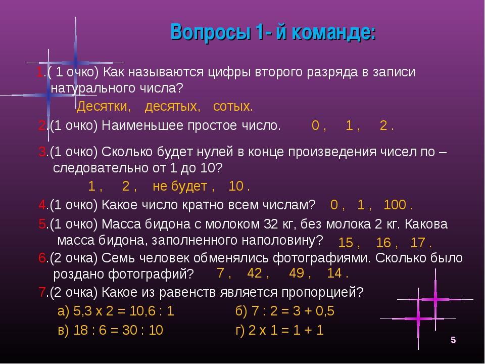 * Вопросы 1- й команде: 1.( 1 очко) Как называются цифры второго разряда в за...