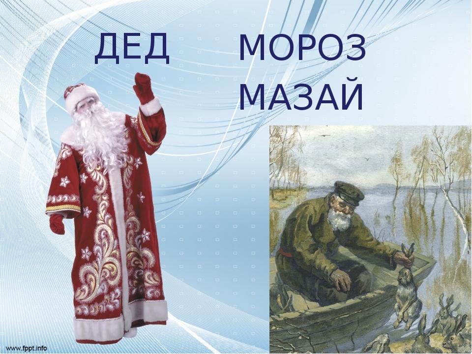 ДЕД МОРОЗ МАЗАЙ