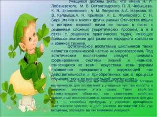 Учащиеся должны знать, что имена Н. И. Лобачевского, М. В. Остроградского, П