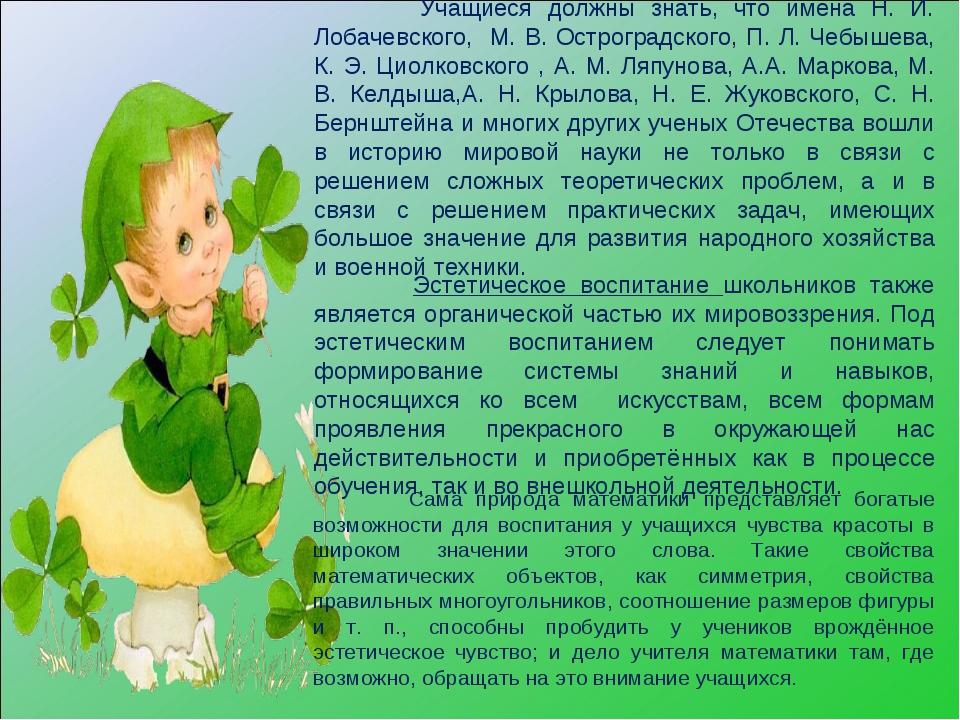 Учащиеся должны знать, что имена Н. И. Лобачевского, М. В. Остроградского, П...