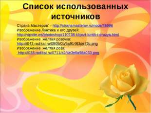 "Страна Мастеров"" -http://stranamasterov.ru/node/48996 Изображение Лунтика и"