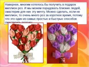 Наверное, многим хотелось бы получить в подарок миллион роз. И мы можем порад