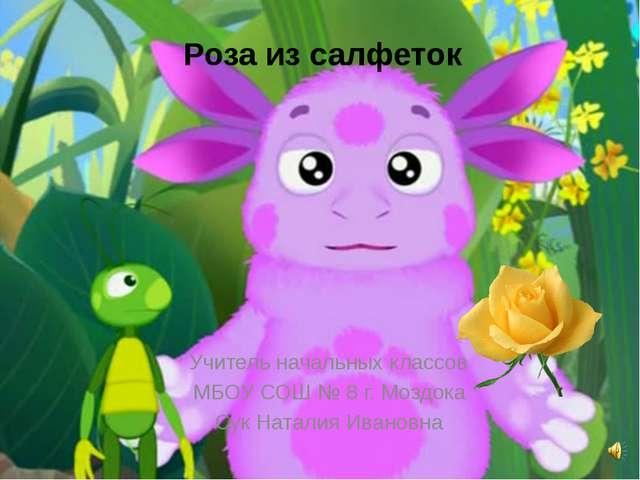 Роза из салфеток Учитель начальных классов МБОУ СОШ № 8 г. Моздока Сук Натали...