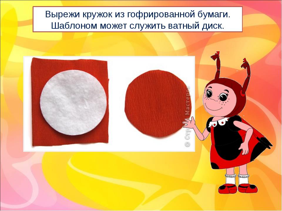 Вырежи кружок из гофрированной бумаги. Шаблоном может служить ватный диск.