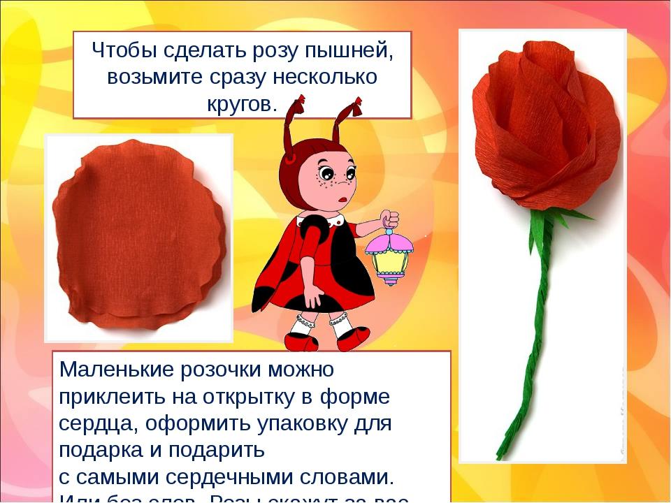 Чтобы сделать розу пышней, возьмите сразу несколько кругов. Маленькие розочки...