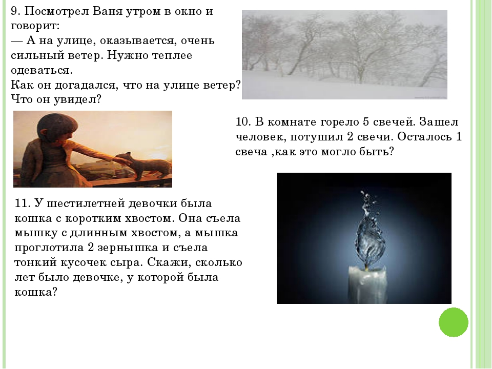 9. Посмотрел Ваня утром в окно и говорит: — А на улице, оказывается, очень си...