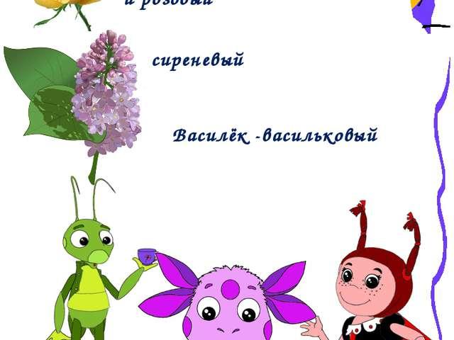 Созвучие слов «цветы» и «цветá» и розовый сиреневый Василёк -васильковый