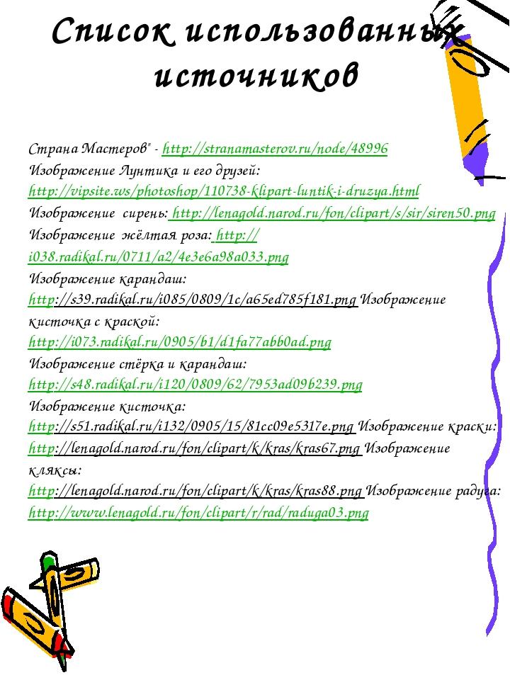 "Страна Мастеров"" -http://stranamasterov.ru/node/48996 Изображение Лунтика и..."
