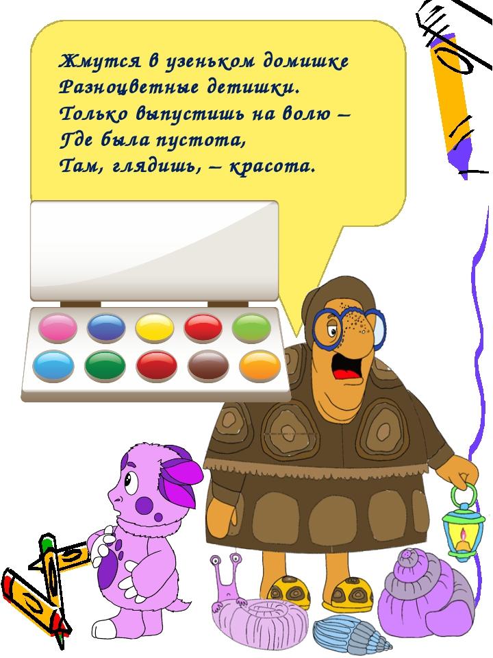 Жмутся в узеньком домишке Разноцветные детишки. Только выпустишь на волю – Г...