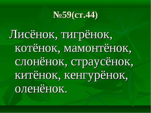 №59(ст.44) Лисёнок, тигрёнок, котёнок, мамонтёнок, слонёнок, страусёнок, китё...