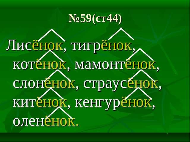 №59(ст44) Лисёнок, тигрёнок, котёнок, мамонтёнок, слонёнок, страусёнок, китён...