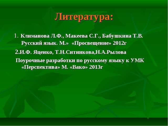 Литература: 1. Климанова Л.Ф., Макеева С.Г., Бабушкина Т.В. Русский язык....