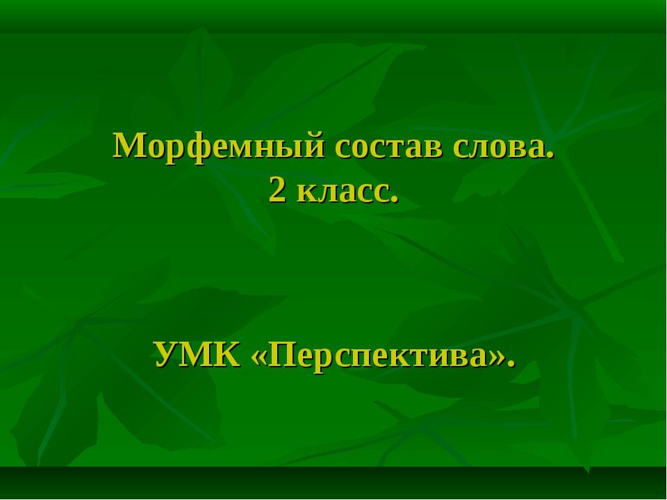 Морфемный состав слова. 2 класс. УМК «Перспектива».
